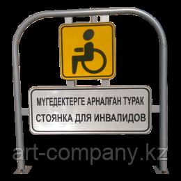 Парковка для инвалидов  Место для парковки людей с инвалидностью