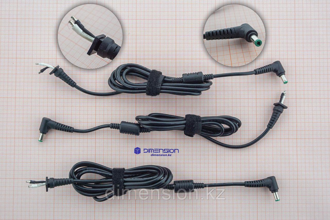 Оригинальный DC кабель 5.5 x 2.5мм для зарядных усторйств (адаптеров) ноутбука ASUS LENOVO Fujitsu Toshiba