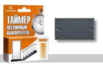 Таймер лестничный выключатель БЗТ-500-ЛВ
