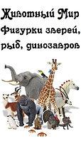 Животный Мир - Фигурки зверей, рыб, динозавров