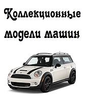Коллекционные модели машин