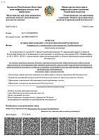 Аттестат на право проведения работ в области промышленной безопасности