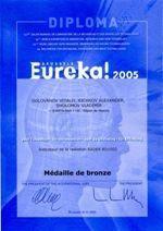 Диплом о награждении бронзовой медалью дозиметра Радекс 1503+