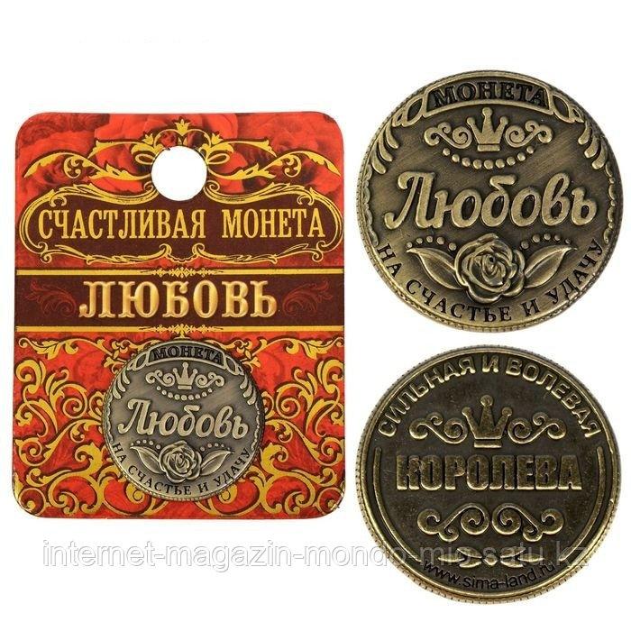 """Монета именная """"Любовь"""", 2,5 см."""