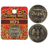 """Монета именная """"Вера"""", 2,5 см."""