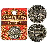 """Монета именная """"Алена"""", 2,5 см."""