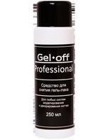 Средство для снятия гель лака GEL OFF Professional 250 мл