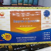 """Лекарство от простатита (""""Шприц"""") Эмульсия Miao Ling Da Bo Lie Tong Ru Gao, фото 1"""