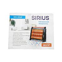 Инфракрасный обогреватель Sirius SRH 2850F серый, фото 6