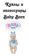 Куклы и аксессуары Беби Бон, Baby Born