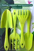 Набор садовых инструментов (лопатка, совок для пересадки, грабельки, вилка для рыхления)