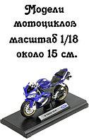 Модели мотоциклов масштаб 1/18, около 15 см.