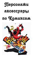 Персонажи и аксессуары по Комиксам