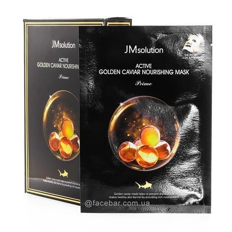 Тканевая маска с золотом и икрой JM SOLUTION Active Golden Caviar Nourishing Mask Prime (Упаковка 10шт.), фото 2