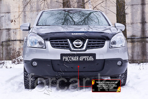 Зимняя заглушка решетки переднего бампера Nissan Qashqai 2006-2010, фото 2