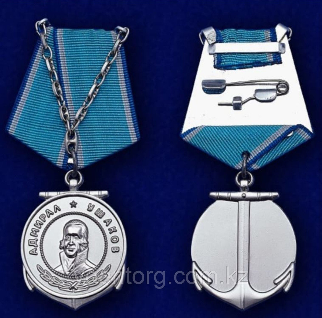 Медаль Ушакова (СССР)