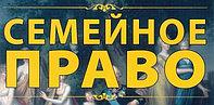 Адвокат по семейным делам и спорам в Алматы. Семейное право в Алматы