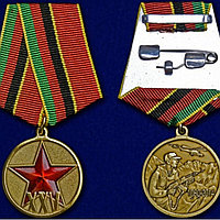 """Медаль """"Выводу войск из Афганистана 25 лет"""""""