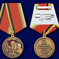 """Медаль """"90 лет Вооруженных Сил"""""""
