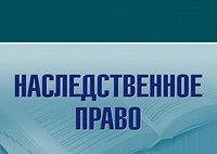Адвокат по наследственным спорам Алматы. Наследственное право