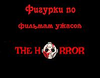 Ужасы, Хорроры