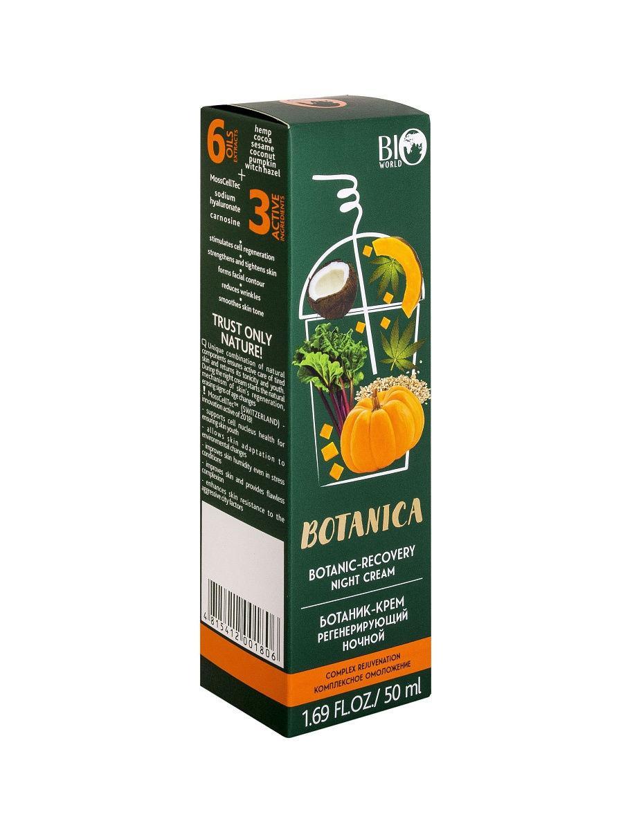 Ботаник - крем регенерирующий ночной Botanic - Recovery night cream комплексное омоложение