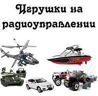 Машинки, дроны, вертолеты на радиоуправлении