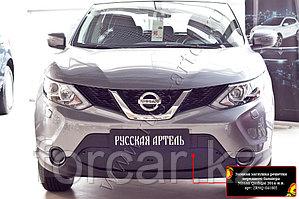 Зимняя заглушка решетки переднего бампера Nissan Qashqai 2014-