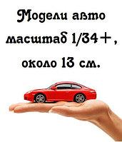 Модели авто масштаб 1/34+, около 13 см.