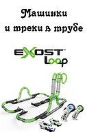 Машинки и треки в трубе Exost Loop