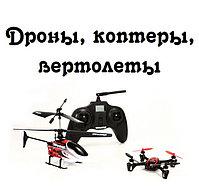 Дроны, коптеры, вертолеты