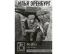 Эренбург И. Г.: Война. 1941-1945