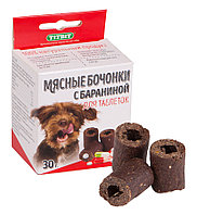 Tit Bit,Тит Бит Бочонки мясные с бараниной для таблеток (30 г)
