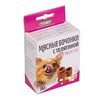 Tit Bit,Тит Бит Бочонки мясные с телятиной для таблеток (30 г)