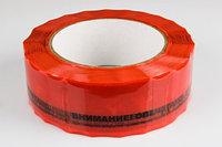 Пломбировочная индикаторная лента - 40 Сигнал Стандарт
