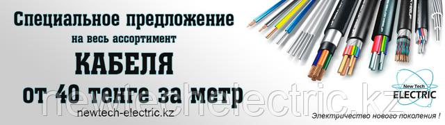 Оптовые продажи кабеля в Алматы