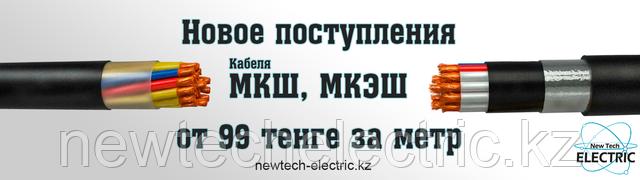 Купить МКШ, МКЭШ в Алматы