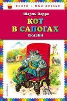 Кот в сапогах. Книги-мои друзья