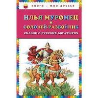 Книги-мои друзья. Илья Муромец и Соловей-разбойник
