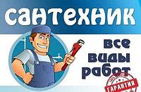 Сантехник, установка ванной, смесителей, унитаза, замена труб, батарей