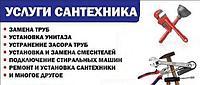 Замена стояка ГВС/ХВС (газосварка) в Алматы. Услуги сантехника