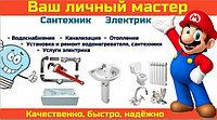Монтаж полипропиленовых труб в Алматы. Услуги сантехника