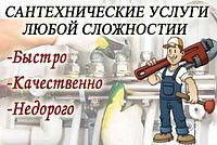 Установка коллектора разводящего (d 32-76 мм) в Алматы. Услуги сантехника