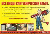 Резьба на металлической трубе (D 32 мм) в Алматы. Услуги сантехника