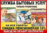 Монтаж крана шарового (d 40-63 мм) в Алматы. Услуги сантехника