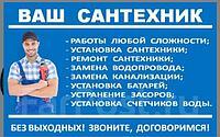 Монтаж радиатора на готовую подводку в Алматы. Услуги сантехника