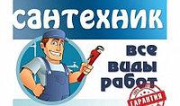 Монтаж душевой кабины в Алматы. Сантехник