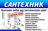 Установка полотенцесушителя в Алматы. Сантехник