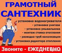 Монтаж писсуара с подключением в Алматы. Сантехник