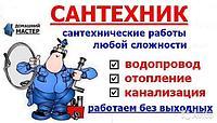 Установка смесителя на кухню в Алматы. Сантехник